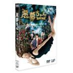 DVD)悪夢ちゃん The 夢ovie('14「悪夢ちゃん The 夢ovie」製作委員会)〈2枚組〉 (VPBT-14344)