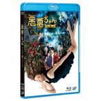 Blu-ray)悪夢ちゃん The 夢ovie('14「悪夢ちゃん The 夢ovie」製作委員会)〈2枚組〉 (VPXT-71350)