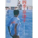 DVD)四季・奈津子('80東映/幻燈社) (DUTD-2154)