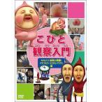 DVD)こびと観察入門 モモジリ(秘密の桃園) イエコビト(こびとハウス)編 (PCBE-53799)