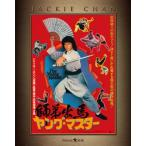 Blu-ray)ヤング・マスター/師弟出馬 エクストリーム・エディション('80香港) (PPWB-300373)