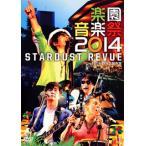 DVD)スターダスト・レビュー/楽園音楽祭2014 STARDUST REVUE in 日比谷野外大音楽 (TEBI-64320)