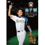 DVD)金子誠/引退メモリアル ファイターズ一筋21年〜行雲流水〜 (TCED-2499)