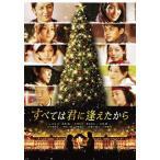 DVD)すべては君に逢えたから('13「すべては君に逢えたから」製作委員会) (1000540212)