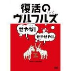 DVD)ウルフルズ/復活のウルフルズ〜せやな!せやせや!!〜ヤッサ!!&ONE MIND〈2枚組〉 (WPBL-90315)