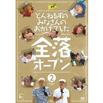 DVD)とんねるずのみなさんのおかげでした 全落オープン 2巻 (PCBC-52394)