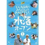 DVD)とんねるずのみなさんのおかげでした 水落オープン 1巻 (PCBC-52395)