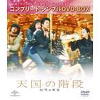 DVD)天国の階段 コンプリート・シンプルDVD-BOX〈期間限定生産・8枚組〉(期間限定出荷) (GNBF-3299)