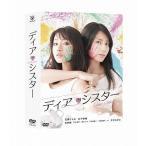 DVD)ディア・シスター DVD-BOX〈5枚組〉 (PCBC-61737)