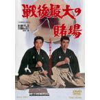Yahoo!ディスクショップ白鳥 Yahoo!店DVD)戦後最大の賭場('69東映) (DUTD-3578)