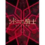 Blu-ray)シドニアの騎士 第九惑星戦役 一〈初回生産限定版〉(初回出荷限定) (KIXA-90511)