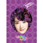 DVD)乃木坂って,どこ? 生駒里奈の『推しどこ?』 (SRBW-23)