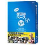 DVD)所さんの世田谷ベースX DVD-BOX〈3枚組〉 (PCBP-61618)