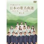 DVD)FORESTA/日本の歌名曲選〜BS日本・こころの歌より〜 第七章〈2枚組〉 (BNDB-58)
