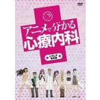 DVD)アニメで分かる心療内科 ムチムチ亀甲編 (PCBP-12249)
