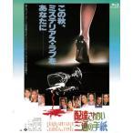 あの頃映画 the BEST 松竹ブルーレイ コレクション 配達されない三通の手紙  Blu-ray
