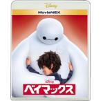ショッピングBlu-ray Blu-ray)(初回仕様)ベイマックス MovieNEX('14米)〈2枚組〉(Blu-ray+DVD) (VWAS-6079)