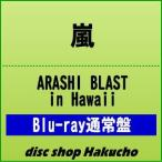 Blu-ray)嵐/ARASHI BLAST in Hawaii〈2枚組〉(通常盤) (JAXA-5012)