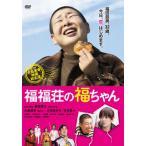 DVD)福福荘の福ちゃん('14「福福荘の福ちゃん」制作委員会) (TCED-2675)