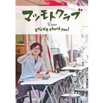 DVD)マツモトクラブ/ヒゲメガネ thank you! (ANSB-55192)