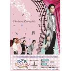 Blu-ray)のだめカンタービレ〜ネイル カンタービレ Blu-ray BOX1〈5枚組〉 (OPSB-S098)