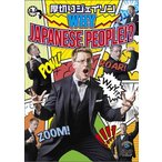 DVD)厚切りジェイソン/WHY JAPANESE PEOPLE!? (ANSB-55193)