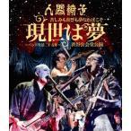 Blu-ray)人間椅子/苦しみも喜びも夢なればこそ 現世は夢〜バンド生活二十五年〜渋谷公会堂公演 (TKXA-1057)