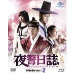 ショッピングBlu-ray Blu-ray)夜警日誌 DVD&Blu-ray SET2〈初回版3000セット数量限定・7枚組〉(初回出荷限定初回版3 (GNXF-1906)