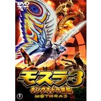 DVD)モスラ3 キングギドラ来襲('98東宝映画) (TDV-25270D)