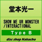 DVD)堂本光一/SHOW ME UR MONSTER/INTERACTIONAL Type B〈201 (JEBN-191)