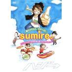 DVD)ハジ→/超ハジバム2。ツア→♪♪。〜sumire。いつまでも俺は君を歌うよ2015〜 (UPBH-20144)