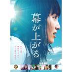 DVD)幕が上がる('15フジテレビジョン/東映/ROBOT/電通