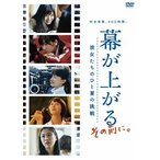 DVD)幕が上がる,その前に。彼女たちのひと夏の挑戦('1