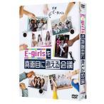 DVD)E-girlsを真面目に考える会議 DVD-BOX〈4枚組〉 (ANSB-56071)