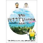 DVD)バナナTV〜ハワイ編 The FINAL〜 完全版〈2枚組〉 (ANSB-56317)