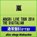 Blu-ray)嵐/ARASHI LIVE TOUR 2014 THE DIGITALIAN〈2枚組〉(通常盤) (JAXA-5022)
