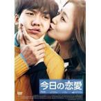 DVD)今日の恋愛('15韓国) (PCBE-55085)