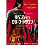 DVD)リベンジ・オブ・ザ・グリーン・ドラゴン('14米) (VIBF-5718)