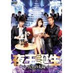 DVD)夜王誕生-真黒(くろ)の太陽- (DSZS-7850)