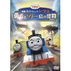 DVD)映画 きかんしゃトーマス 勇者とソドー島の怪物(モンスター)('14英) (TDV-25430D)