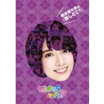 DVD)乃木坂って,どこ? 橋本奈々未の『推しどこ?』 (SRBW-34)