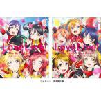 Blu-ray)ラブライブ!The School Idol Movie('15 2015 プロジェクトラブライブ!ムービ (BCXA-1025)