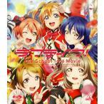 Blu-ray)ラブライブ!The School Idol Movie('15 2015 プロジェクトラブライブ!ムービ (BCXA-1024)