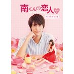 DVD)南くんの恋人〜my little lover ディレクターズ・カット版 DVD-BOX1〈3枚組 (OPSD-B589)