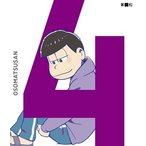 DVD)おそ松さん 第四松〈初回生産限定版〉(初回出荷限定) (EYBA-10735)