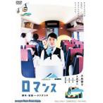 DVD)ロマンス('15東映ビデオ) (DSTD-3853)