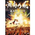 DVD)湘南乃風/風伝説 第二章〜雑巾野郎 ボロボロ一番星TOUR2015〜〈初回生産限定盤・2枚組〉( (TFBQ-18179)