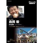 DVD)プロフェッショナル 仕事の流儀 マーケター 森岡毅の仕事 ナニワの軍師,再起のテーマパーク (NSDS-21295)