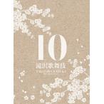 DVD)滝沢秀明/滝沢歌舞伎10th Anniversary サントラ盤〈初回生産限定・2枚組〉(初回出荷限定) (AVBD-92280)