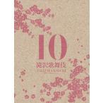 DVD)滝沢秀明/滝沢歌舞伎10th Anniversary 日本盤〈3枚組〉 (AVBD-92284)